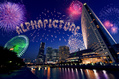 881_ - Yokohama Fireworks